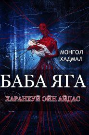 BABA YAGA – Terror of the Dark Forest